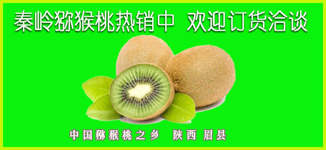 2018秦岭猕猴桃基地红心黄心绿心猕猴桃销售价格