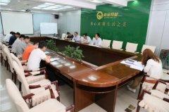 """眉县猕猴桃产业园区机关党支部召开""""两学一做"""