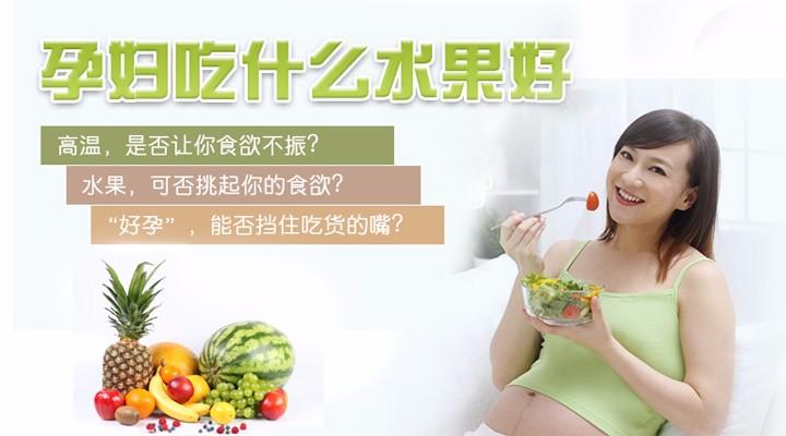 猕猴桃孕妇怎么吃?