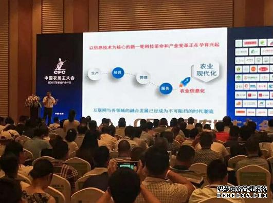 奥科美助力中国农场主大会完美收官 推动猕猴桃产业信息化转型升级