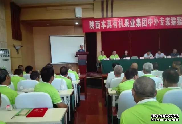 陕西本真有机果业集团中外专家猕猴桃种植技术培训会在周至召开