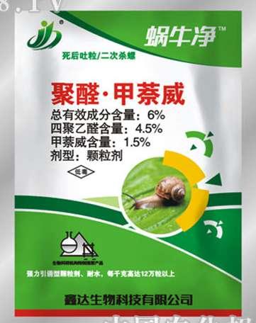 猕猴桃果园蜗牛、软体动物防治方案