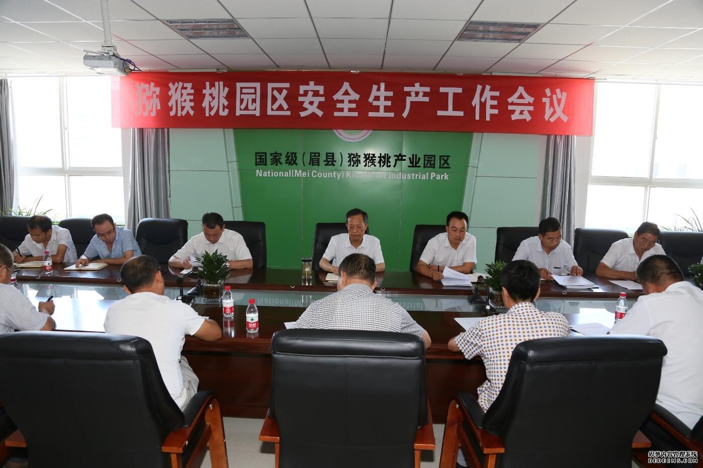猕猴桃产业园区管委会召开安全生产工作会