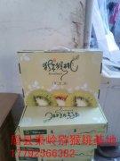 徐香猕猴桃礼盒