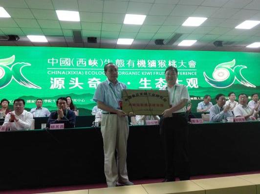 2017中国(西峡)生态有机猕猴桃大会举行