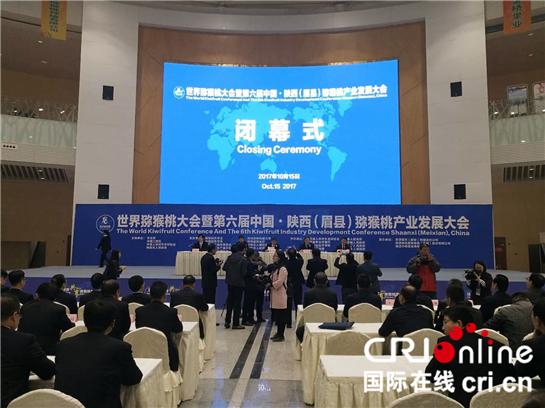国际在线陕西频道报道(王娜):10月15日,为期三天的世界猕猴桃大会暨第六届中国·陕西(眉县)猕猴桃产业发展大会顺利闭