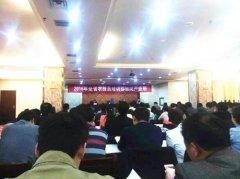 眉县全省农技员(第一期)猕猴桃产业培训班在