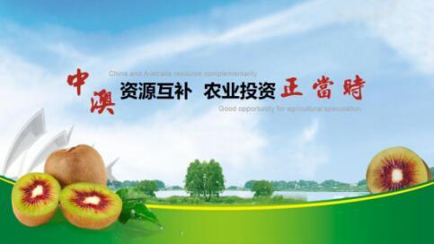 伊顿生物澳洲上市,借猕猴桃完成国际化布局