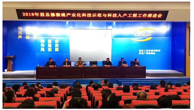 【园艺学院】眉县猕猴桃科技入户与春季培训举行