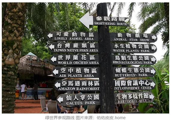 零差评的台湾第一大生态农场,年接待数十万游客,怎么做到的?